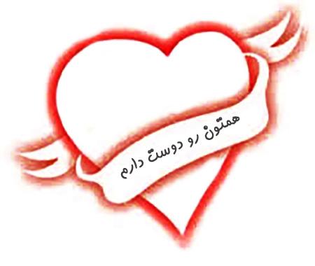 همتون رو دوست دارم و تمام تلاشم رو میکنم که از زحماتتو رو جبران کنم.همتون عشق من هستید